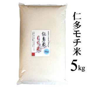 29年産 島根県仁多米もち米 5kg (ヒメノモチ1等米)...