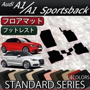 アウディ A1 A1スポーツバック 8XC系 フロアマット (スタンダード)|fujimoto-youhin