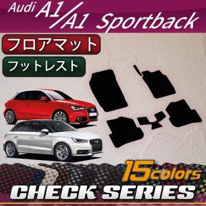 アウディ A1 A1スポーツバック 8XC系 フロアマット (チェック)|fujimoto-youhin