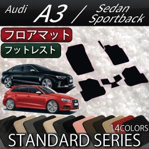 アウディ A3 S3 RS3 セダン スポーツバック 8V系 フロアマット (スタンダード)|fujimoto-youhin