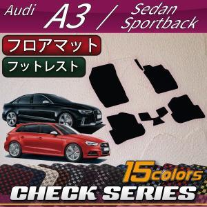 アウディ A3 S3 RS3 セダン スポーツバック 8V系 フロアマット (チェック)|fujimoto-youhin