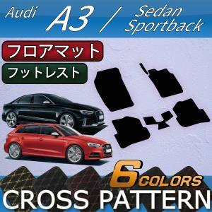 アウディ A3 S3 RS3 セダン スポーツバック 8V系 フロアマット (クロス)|fujimoto-youhin
