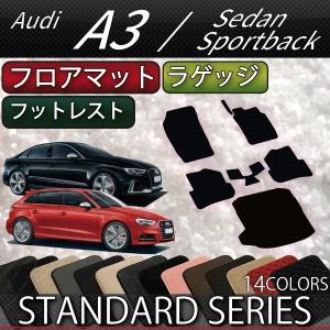 アウディ A3 S3 セダン スポーツバック 8V系 フロアマット ラゲッジマット (スタンダード)|fujimoto-youhin