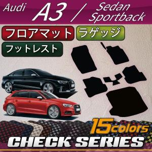 アウディ A3 S3 セダン スポーツバック 8V系 フロアマット ラゲッジマット (チェック)|fujimoto-youhin