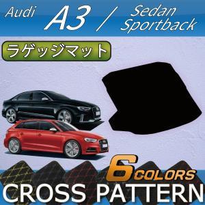 アウディ A3 S3 セダン スポーツバック 8V系 ラゲッジマット (クロス)|fujimoto-youhin