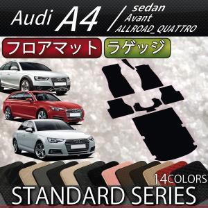 アウディ A4 セダン アバント オールロードクワトロ 8WC系 フロアマット ラゲッジマット (スタンダード)|fujimoto-youhin