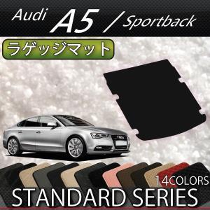 アウディ A5 スポーツバック 8TC系 ラゲッジマット (スタンダード)|fujimoto-youhin