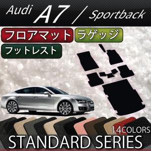 アウディ A7 スポーツバック 4GC系 フロアマット ラゲッジマット (スタンダード)|fujimoto-youhin