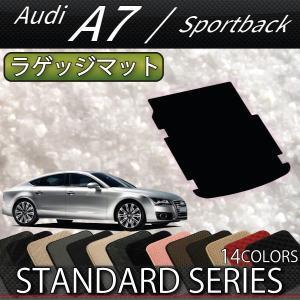 アウディ A7 スポーツバック 4GC系 ラゲッジマット (スタンダード)|fujimoto-youhin