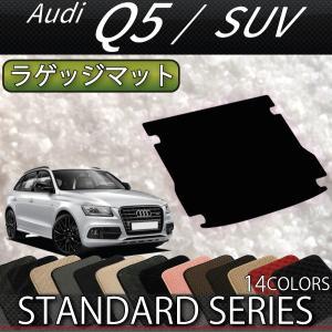 アウディ Q5 8RC系 ラゲッジマット (スタンダード)|fujimoto-youhin