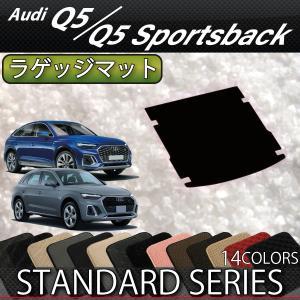 アウディ 新型 Q5 FYD系 ラゲッジマット (スタンダード)|fujimoto-youhin
