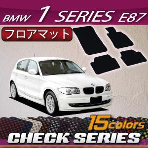 BMW 1シリーズ E87 ハッチバック車 フロアマット (チェック)|fujimoto-youhin