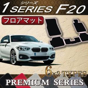 BMW 1シリーズ F20 フロアマット (プレミアム)|fujimoto-youhin