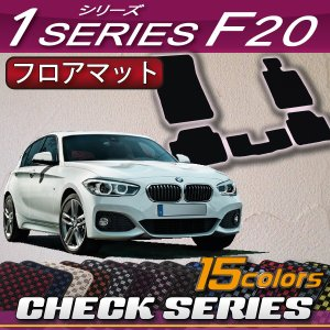 BMW 1シリーズ F20 フロアマット (チェック)|fujimoto-youhin
