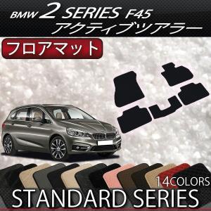 BMW 2シリーズ アクティブツアラー F45 フロアマット (スタンダード)|fujimoto-youhin