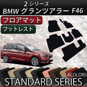 BMW 2シリーズ グランツアラー F46 フロアマット (スタンダード)|fujimoto-youhin