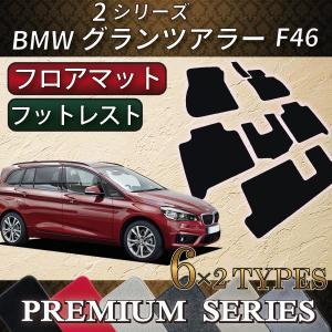 BMW 2シリーズ グランツアラー F46 フロアマット (プレミアム)|fujimoto-youhin