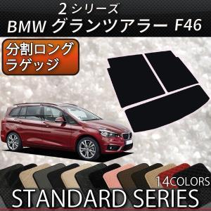 BMW 2シリーズ グランツアラー F46 分割ロング ラゲッジマット (スタンダード)|fujimoto-youhin