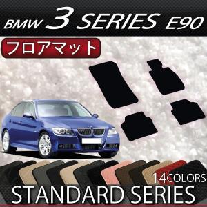 BMW 3シリーズ E90 セダン フロアマット (スタンダード)|fujimoto-youhin