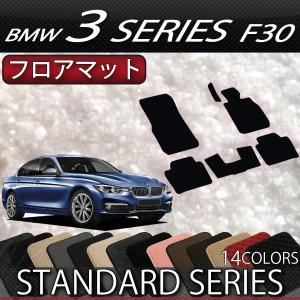 BMW 3シリーズ F30 セダン フロアマット (スタンダード)|fujimoto-youhin