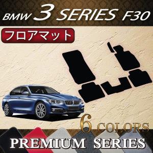 BMW 3シリーズ F30 セダン フロアマット (プレミアム)|fujimoto-youhin