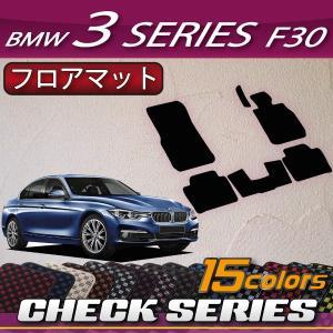 BMW 3シリーズ F30 セダン フロアマット (チェック)|fujimoto-youhin