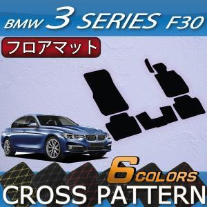 BMW 3シリーズ F30 セダン フロアマット (クロス)|fujimoto-youhin