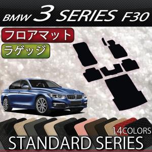 BMW 3シリーズ F30 セダン フロアマット ラゲッジマット (スタンダード)|fujimoto-youhin
