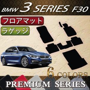 BMW 3シリーズ F30 セダン フロアマット ラゲッジマット (プレミアム)|fujimoto-youhin