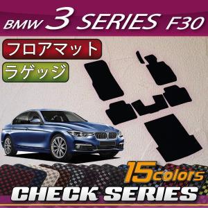BMW 3シリーズ F30 セダン フロアマット ラゲッジマット (チェック)|fujimoto-youhin