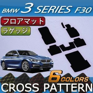 BMW 3シリーズ F30 セダン フロアマット ラゲッジマット (クロス)|fujimoto-youhin