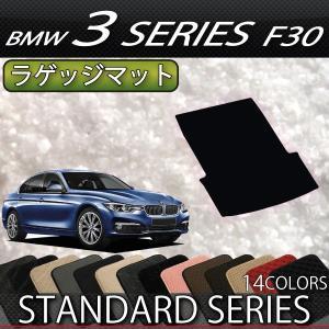 BMW 3シリーズ F30 セダン ラゲッジマット (スタンダード)|fujimoto-youhin