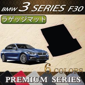 BMW 3シリーズ F30 セダン ラゲッジマット (プレミアム)|fujimoto-youhin