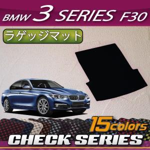 BMW 3シリーズ F30 セダン ラゲッジマット (チェック)|fujimoto-youhin