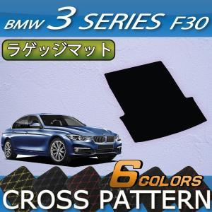 BMW 3シリーズ F30 セダン ラゲッジマット (クロス)|fujimoto-youhin