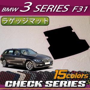 BMW 3シリーズ F31 ツーリング ラゲッジマット (チェック)|fujimoto-youhin