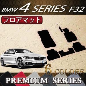 BMW 4シリーズ F32 クーペ フロアマット (プレミアム)|fujimoto-youhin