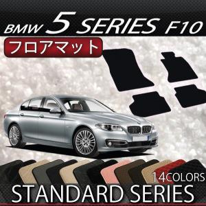 BMW 5シリーズ F10 (セダン) フロアマット (スタンダード)|fujimoto-youhin