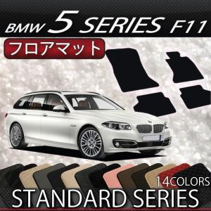 BMW 5シリーズ F11 (ツーリング) フロアマット (スタンダード)|fujimoto-youhin