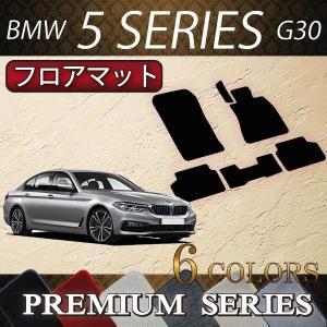 BMW 5シリーズ G30 (セダン) フロアマット (プレミアム)|fujimoto-youhin