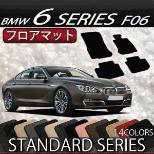 BMW 6シリーズ F06 (セダン) フロアマット (スタンダード)|fujimoto-youhin