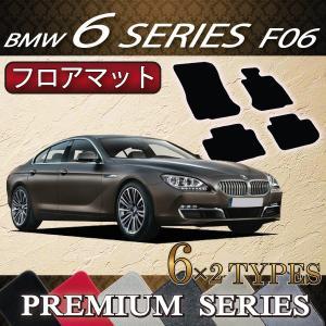 BMW 6シリーズ F06 (セダン) フロアマット (プレミアム)|fujimoto-youhin