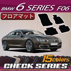 BMW 6シリーズ F06 (セダン) フロアマット (チェック)|fujimoto-youhin
