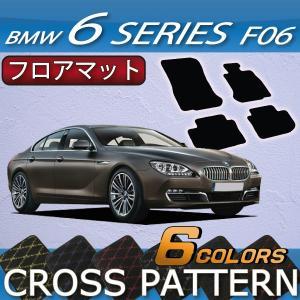 BMW 6シリーズ F06 (セダン) フロアマット (クロス)|fujimoto-youhin
