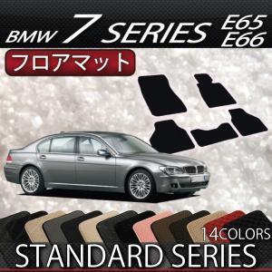 BMW 7シリーズ セダン ( E65 / E66 ) フロアマット (スタンダード)|fujimoto-youhin