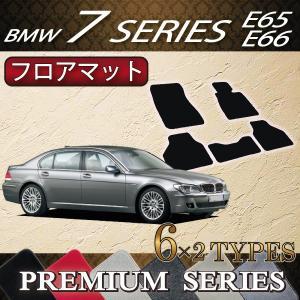 BMW 7シリーズ セダン E65 E66 フロアマット (プレミアム)|fujimoto-youhin