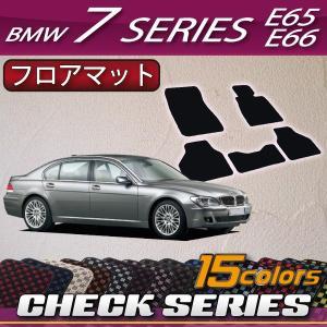 BMW 7シリーズ セダン E65 E66 フロアマット (チェック)|fujimoto-youhin