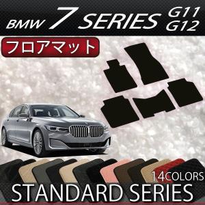 BMW 7シリーズ セダン G11 フロアマット (スタンダード)|fujimoto-youhin
