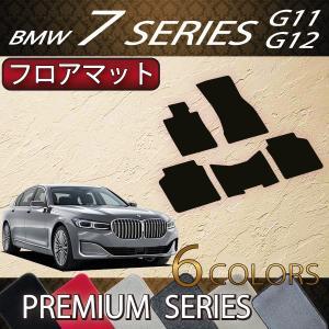 BMW 7シリーズ セダン G11 フロアマット (プレミアム)|fujimoto-youhin