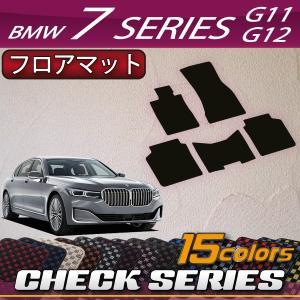 BMW 7シリーズ セダン G11 フロアマット (チェック)|fujimoto-youhin